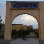 گلزار شهدای محله باباشیخعلی اصفهان