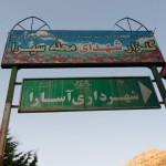 گلزار شهدای محله سیرا - شهر آسارا (کرج)