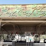 قاب عشق - گلزار شهدای شهر ماماهان