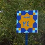 قاب عشق - قطعه 24 گلزار شهدای تهران