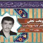 قاب عشق، تمثال مبارک شهدای منطقه 19 تهران