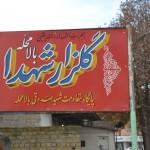 قاب عشق - بالامحله (شهرستان جویبار)