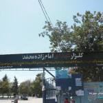 گلزار شهدای حصارک کرج - امامزاده محمد علیه السلام