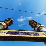 قاب عشق - گلزار شهدای روستای همصفا (شهرستان نور)