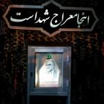 قاب عشق - معراج شهدای تهران