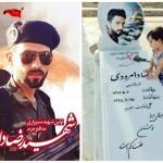 قاب عشق - شهید مدافع حرم رضا دامرودی