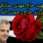قاب عشق - شهید مدافع سلامت حاج مهدی صادقی