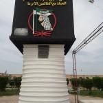 در مسیر عشق-یادمان شهدای جهاد روستای گمبوعه(حمیدیه