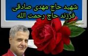 شهید مدافع سلامت حاج مهدی صادقی